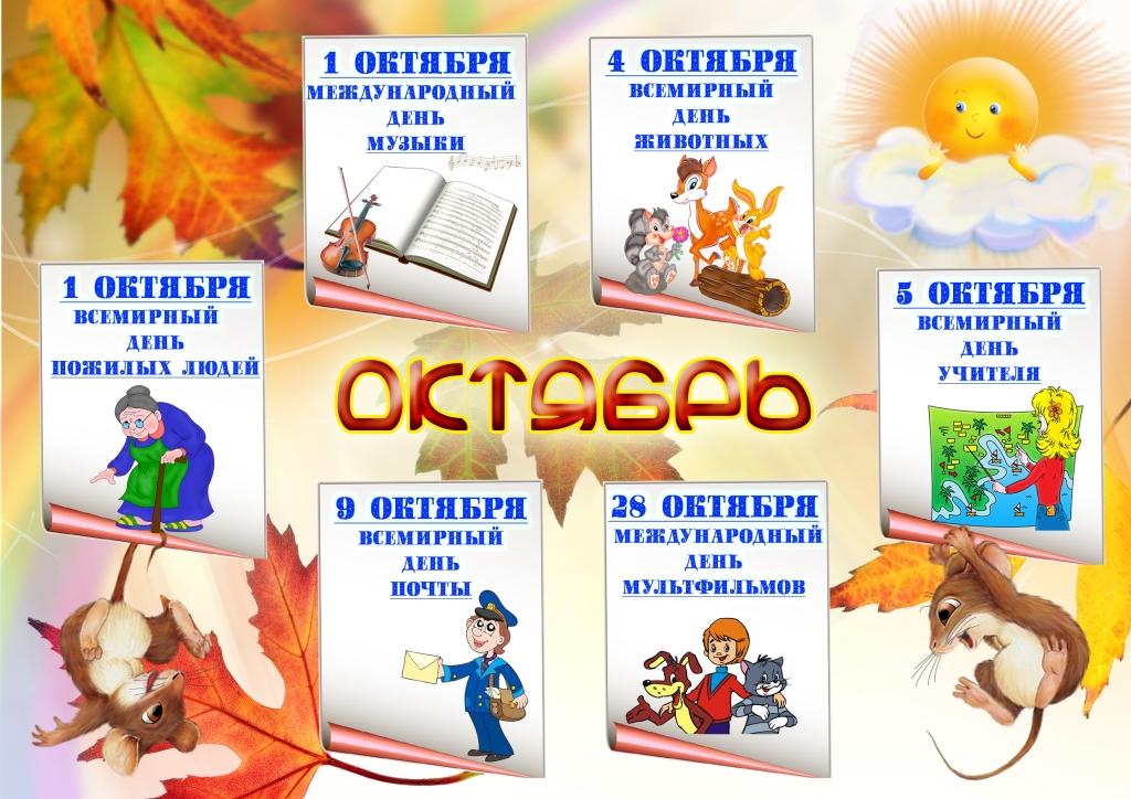 24 октября 2017 какой праздник люди